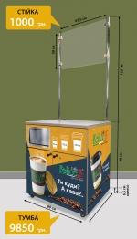 Тумба Caffe Felice S (0.8m)