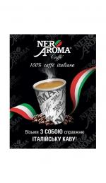 Плакат 30х40 Nero Aroma