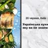 Ukrainian Gastro Show 2019